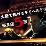 大阪で風俗バイトをお探しの方必見☆デリヘルドライバーのお仕事【5選】