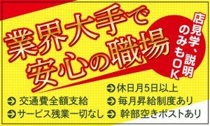 風俗 店長・幹部候補 新大阪秘密倶楽部