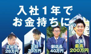 風俗 店長・幹部候補 YOBAIグループ