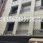 ホテヘルの男性風俗店舗スタッフ歓迎のお店【5選】