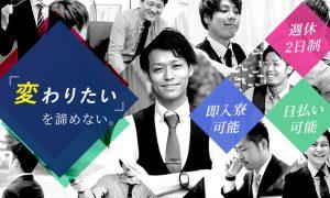 大阪キタ/梅田エリアの風俗スタッフ求人