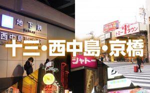 十三・西中島・京橋の風俗スタッフ求人