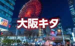 大阪キタエリアの風俗スタッフ求人