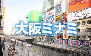 大阪ミナミエリアの風俗スタッフ求人