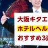 大阪キタエリア ホテルヘルスおすすめ3選☆
