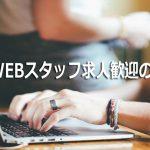 風俗のWEBスタッフ求人歓迎のお店【5選】